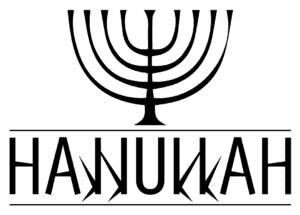 hannukah-ambigram